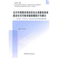 【二手书9成新】当代中国服务型及公共服务体系建设状况问卷调查数据统计与展示,张立荣,中国社会科学出版社