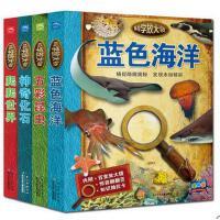 科学放大镜 ―― 五彩昆虫 神奇化石 爬爬世界 蓝色海洋 4册 激发求知热情 畅销儿童动物百科