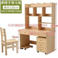 书桌实木简约现代家用卧室学生经济型书架一体组合写字台式电脑桌 120 双抽+椅子+三抽柜+送主机托