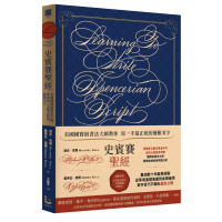 包邮台版 史宾赛圣经 美国国宝级书法大师教你写一手的优雅美字9789864893164漫游者