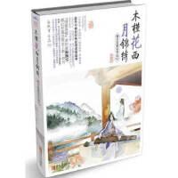 木槿花西月锦绣6(大结局)菩提煅铸明镜心