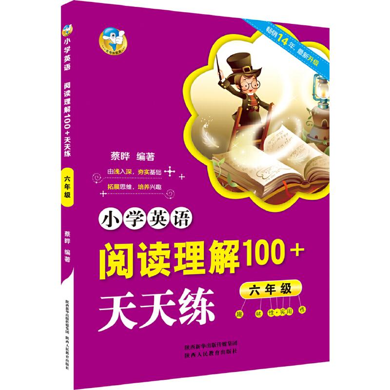 小学英语阅读理解100+天天练 六年级