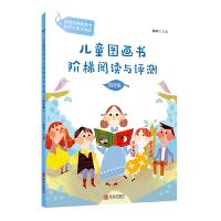 分级阅读工具书《儿童图画书阶梯阅读与评测・四年级》