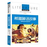 希腊神话故事 快乐读书吧四年级上册阅读小学生儿童文学三四五六年级7-9-10-12岁课外阅读书籍世界经典名著青少年必读故