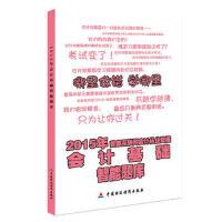 2015年会计从业资格考试智能题库:会计基础 【正版书籍】