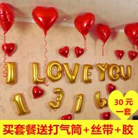 金色铝膜气球 结婚love字母 5201314气球 婚庆用品 婚房装饰布置