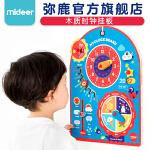 MiDeer弥鹿木质时钟挂板儿童宝宝认知时间早教益智儿童玩具3-6岁