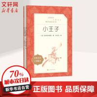 小王子(经典名著口碑版本) 人民文学出版社