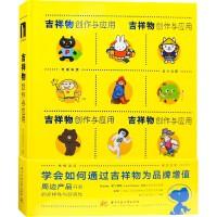 吉祥物创作与应用 吉祥物设计与创作 大型活动 城市 组织 机构 卡通形象 平面设计玩具设计 书籍