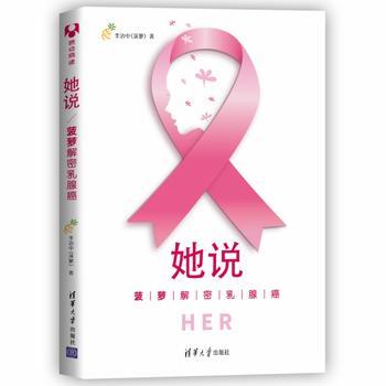 她说:菠萝解密乳腺癌 如何预防并远离乳腺癌?如何治愈乳腺癌不复发?作者的《癌症?真相》和《癌症?新知》是特别受欢迎的癌症科普书,各种获奖。可能是一本救命的科普书。附赠音频版图书。