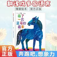 信谊 图画书 画了一匹蓝马的画家 精装绘本 3-6岁幼儿童启蒙图书籍 亲子早教读物《好饿的毛毛虫》作者艾瑞?卡尔的新作