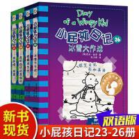 小屁孩日记23+24+25+26全套4册 中英文精装双语版 校园幽默漫画版小学生8-15岁励志成长故事小说卡通图画书英