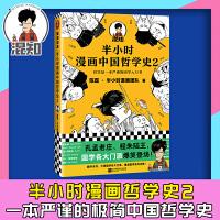 半小时漫画中国哲学史2 二混子 陈磊・半小时漫画团队著用漫画趣味解读 中小学生课外书籍漫画科普哲学书籍