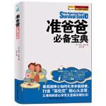 """准爸爸必备宝典(看""""爸爸去哪儿"""",读全能超级奶爸养成手册,让准妈妈享受五星级孕期生活。新浪亲子中心权威推荐。)"""