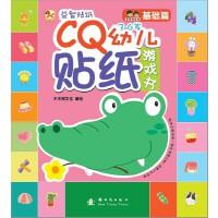 (小木马童书)CQ幼儿贴纸游戏书・基础篇