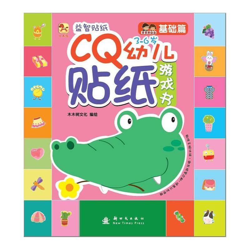 (小木马童书)CQ幼儿贴纸游戏书·基础篇