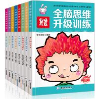 全脑思维升级训练 全8册(智力开发+左脑开发+右脑开发+语言能力培养+艺术能力+数学能力+生活能力+感觉能力培养)