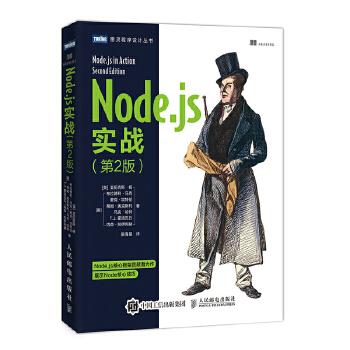 Node.js实战 第2版Node.js核心框架贡献者力作 展示Node核心技巧 涵盖前端构建系统 Web框架选择 数据库交互和Web程序测试与部署等全栈开发所需技术