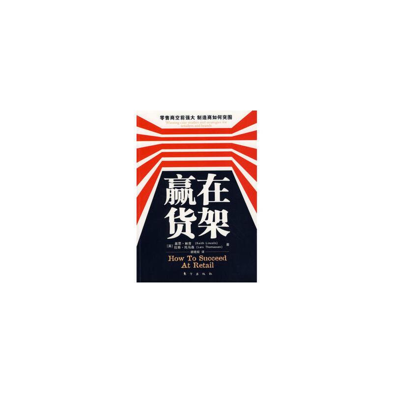 【正版二手8成新】 赢在货架 (英)基思·林肯,拉斯·托马森,胡晓姣 东方出版社 9787506033220