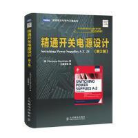 精通开关电源设计(第2版)