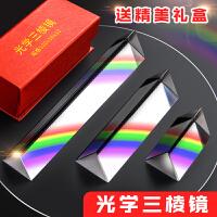 光学玻璃三棱镜彩虹拍照摄影道具彩虹儿童物理实验七色光三角万花筒三菱镜吊坠五六多棱柱折射人造