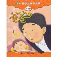 中国幼儿百科全书(0-3岁)--爸爸