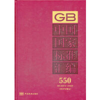 中国国家标准汇编 550 GB 28813~28830(2012年制定)