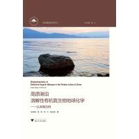 高原湖泊溶解性有机氮生物地球化学―以洱海为例