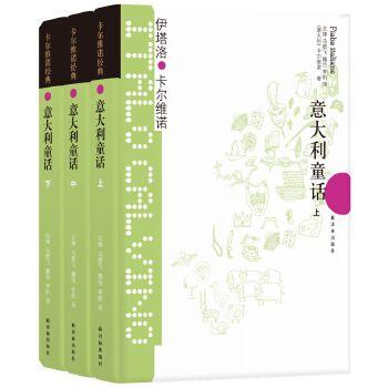 意大利童话(共三册)(pdf+txt+epub+azw3+mobi电子书在线阅读下载)