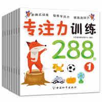 全8册幼儿童专注力训练288 3-6岁儿童智力开发游戏书图画捉迷藏找不同迷宫大冒险逻辑思维训练