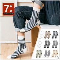 7双装袜子男中筒袜纯棉秋冬季长袜防臭商务袜黑色袜全棉四季男袜