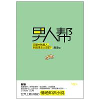 男人帮 9787540451240 唐浚 湖南文艺出版社