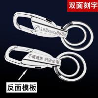 创意汽车钥匙扣男士腰挂不锈钢钥匙圈挂件钥匙链定制刻字LOGO礼物