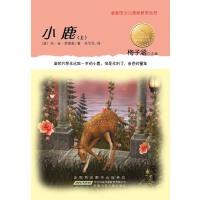 金麦田少儿国际获奖丛书・小鹿(上)(梅子涵主编 让孩子受用一辈子的国际获奖小说)