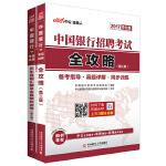 中公2017中国银行招聘考试全攻略+历年真题汇编及全真模拟试卷第3版共2册