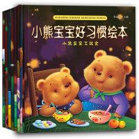 小熊宝宝好习惯绘本 妈妈我能行 全8册 0-3-6岁聪明宝宝早教启蒙故事书漫画书培养孩子内心强大好习惯幼儿图书 儿童情绪管理绘本