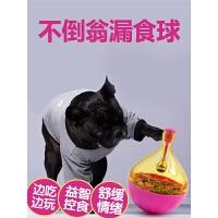 【支持�Y品卡】狗狗玩具漏食球不倒翁漏食器耐咬狗狗喂食玩具益智��物玩具泰迪t5j