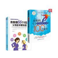 新书正版 青春期66个问题 父母趁早要知道 青春期成功励志正能量书籍 +叛逆青春期男孩家庭教育 育儿百科 幼儿童教育书