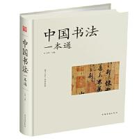 【BF】中国书法一本通