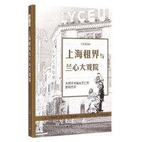 上海租界与兰心大戏院
