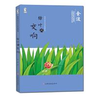 中国儿童文学名家典藏系列:绿叶的交响