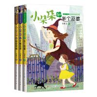 小朵朵非凡成长系列(共3册,笨狼妈妈、百万畅销书《红鞋子》作者汤素兰作品,含小朵朵和大魔法师,小朵朵和超级保姆,小朵朵