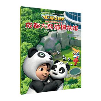 超级飞侠图画故事书 成都熊猫博物馆 同名动画片《超级飞侠》全国热播,中美韩国际团队制作,版权已输出美、法、德等17个国家,给全世界2-5岁孩子zui优质纯净的低幼动漫产品