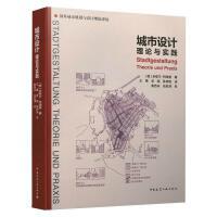 城市设计理论与实践/国外城市规划与设计理论译丛 中国建筑工业出版社