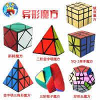 一号玩具 圣手异形魔方任选三阶学生成人益智玩具镜面斜转金字塔SQ1魔方