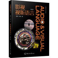 影视视听语言 第3版 中国传媒大学出版社