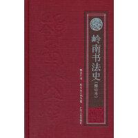 岭南书法史(修订本)