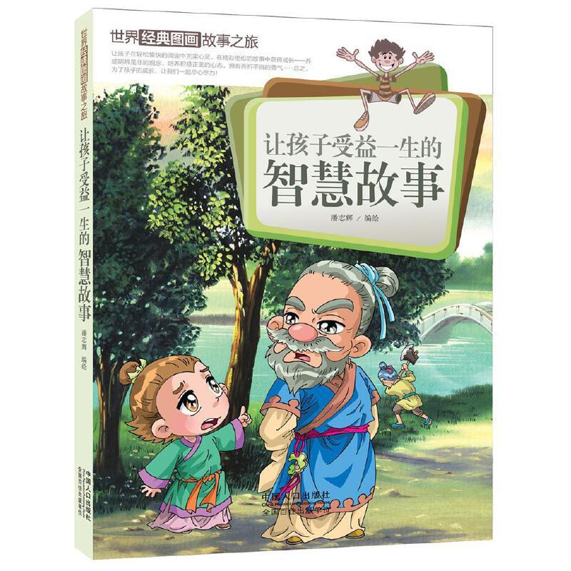 让孩子受益一生的智慧故事-世界经典图画故事之旅 ●给孩子的新年礼   ●一个故事·一次成长●台湾漫画大师潘志辉先生倾情打造