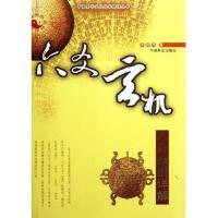 六爻玄机(八卦推断详解)/中国易学文化传承解读丛书 李顺祥