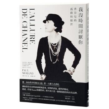 我没时间讨厌你:香奈儿的孤傲与颠世 台版 Chanel欧弟推荐 原装正品  香奈儿 奢侈品经营